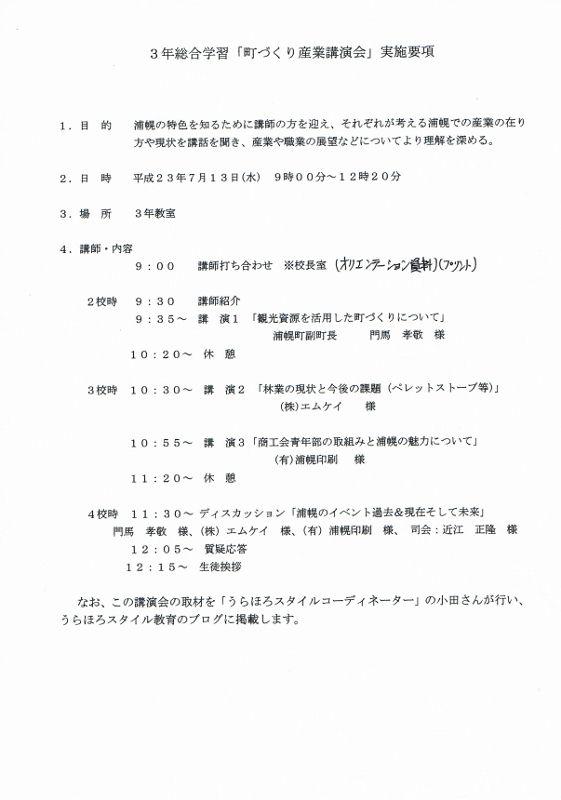 CCI20110720_00002 (561x800)
