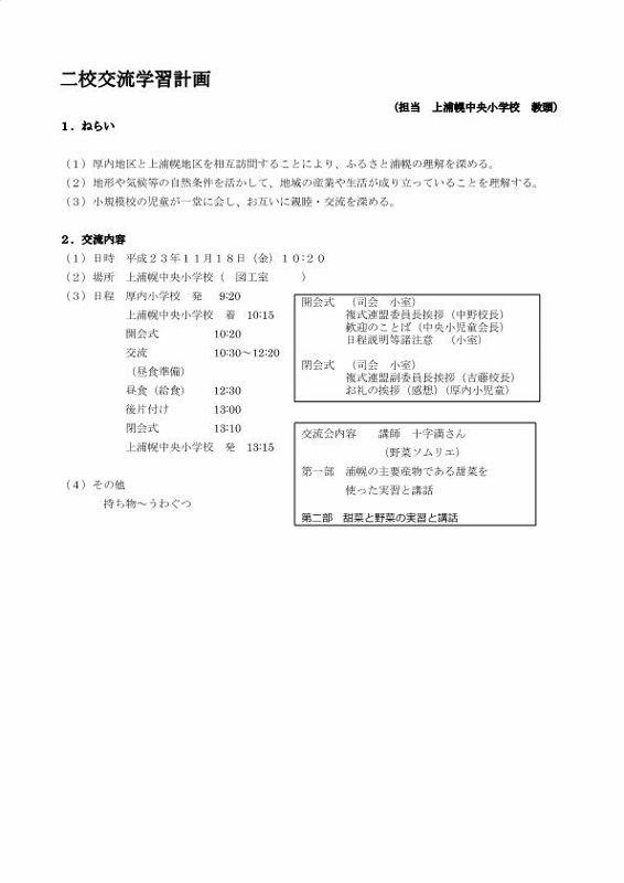 二校交流学習計画_page0001 (566x800)