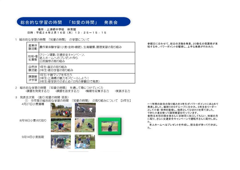 ホームページ用「知愛の発表」24/2/16_page0001 (841x595)