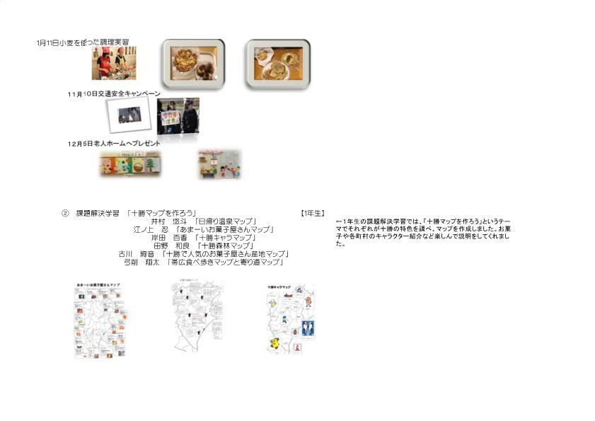 ホームページ用「知愛の発表」24/2/16_page0002 (841x595)