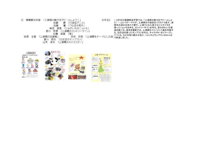 ホームページ用「知愛の発表」24/2/16_page0003 (841x595)
