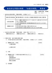 参観日資料_page0001
